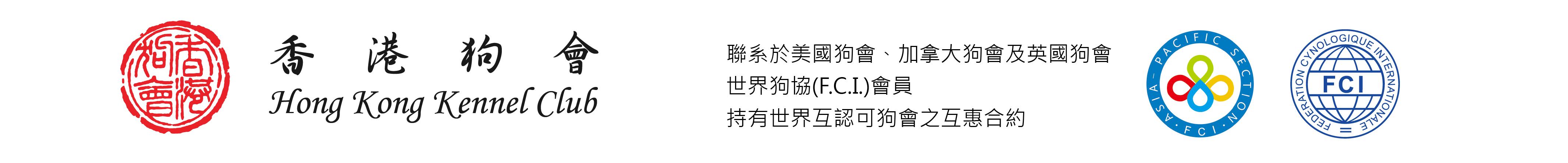 [:zh]香港狗會有限公司[:en]Hong Kong Kennel Club Limited[:]