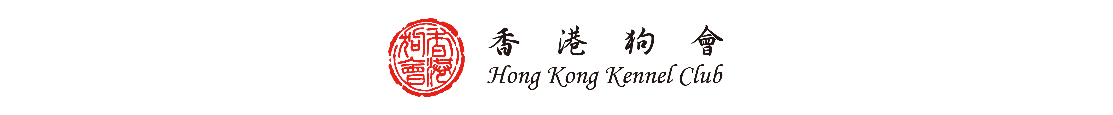 [:zh]香港狗會有限公司[:en]Hong Kong Kennel Club Limited[:]