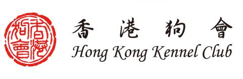 香港狗會有限公司